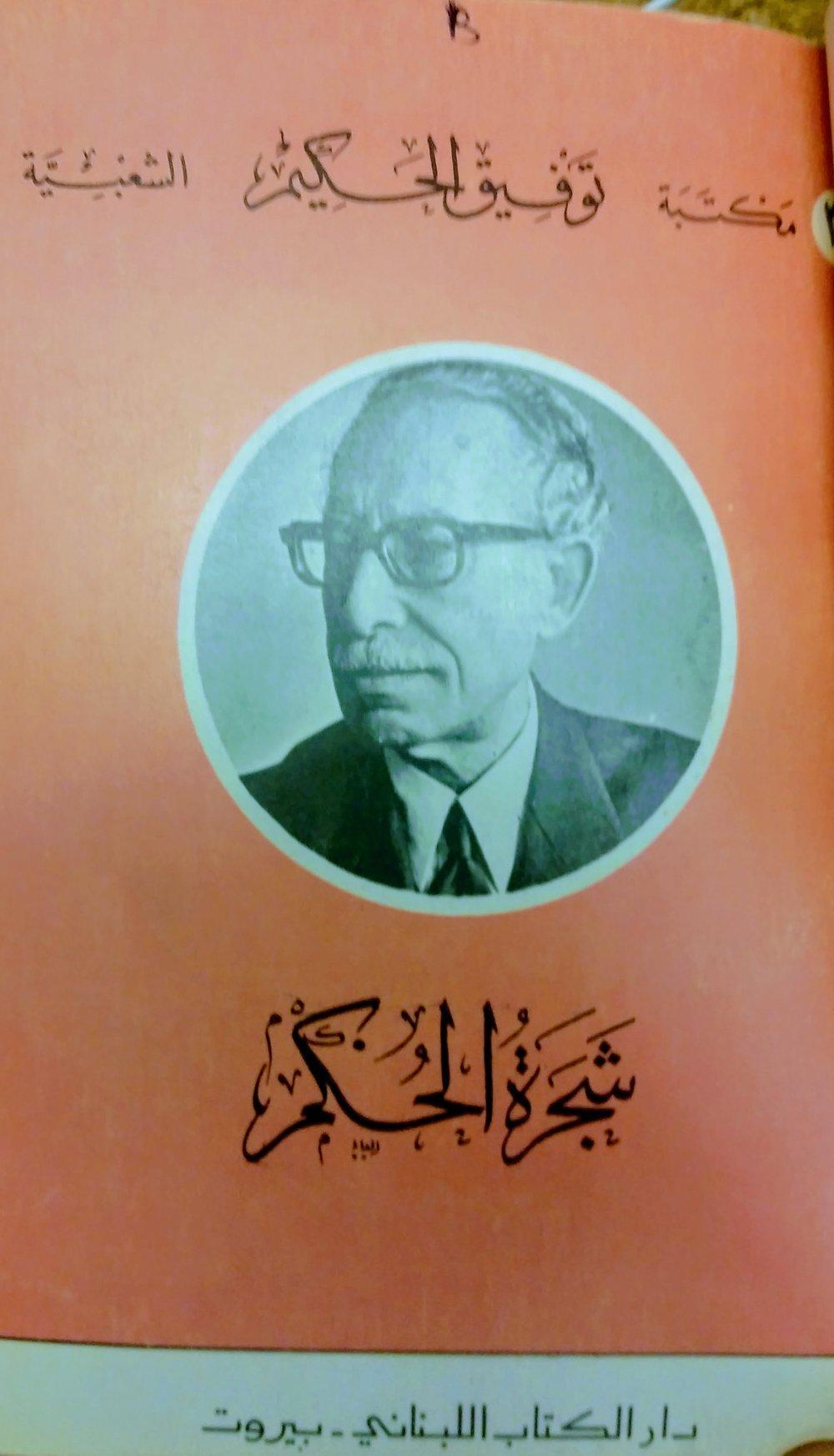 The accepted translation of the title seems to be  The Rulership Tree . By Tawfīq al-Ḥakīm (Bayrūt : Dār al-Kitāb al-Lubnānī, 1978)