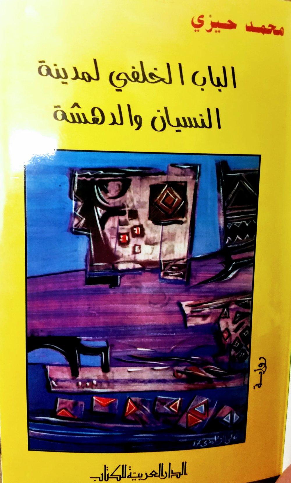 By Muḥammad Ḥīzī, 1st ed. ([Tūnis]: al-Dār al-ʿArabiyyah li-l-Kitāb, 1994)