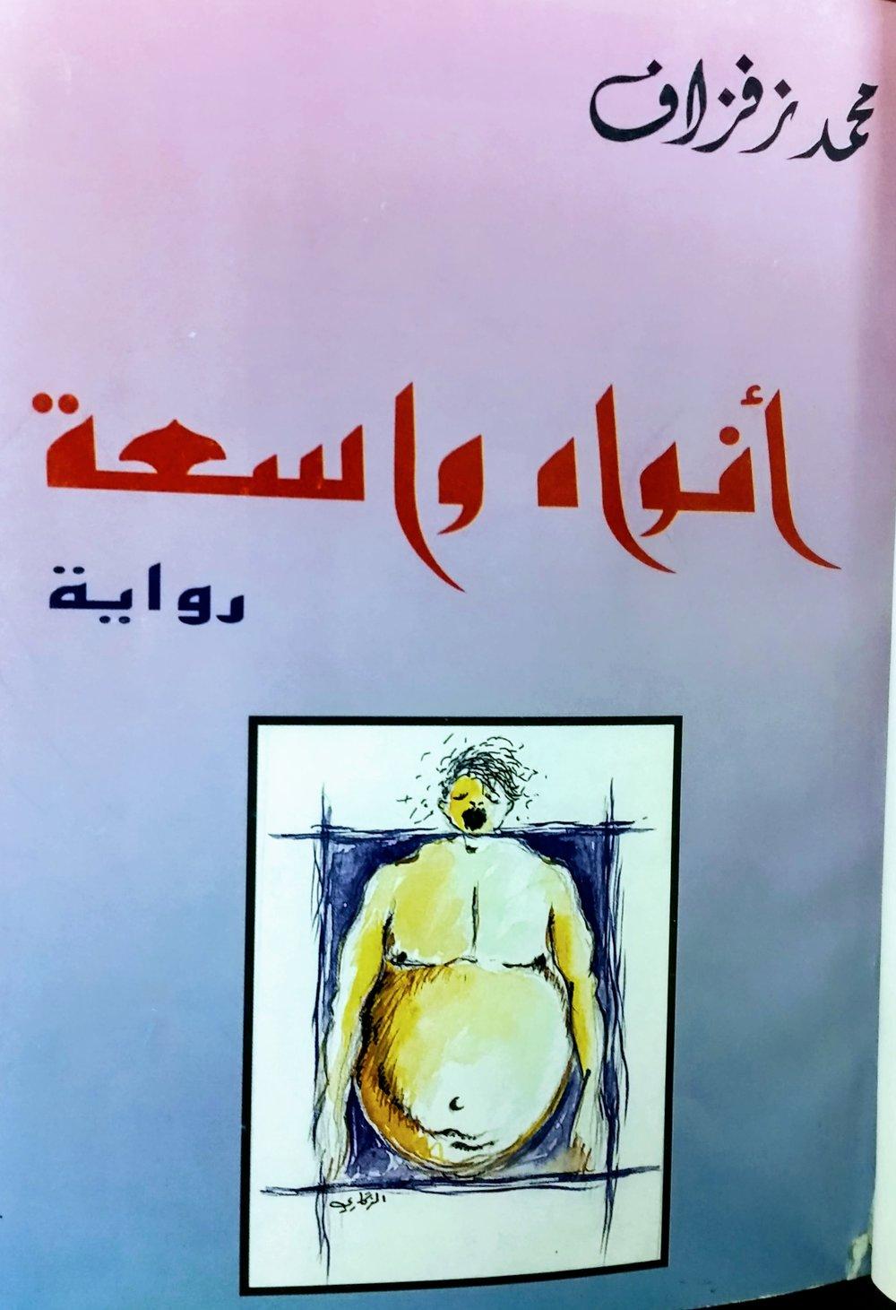 Muḥammad Zafzāf, Afwāh wāsiʾah (Dār al-Bayḍāʿ: Maṭbaʾat al-Janūb, 1998)