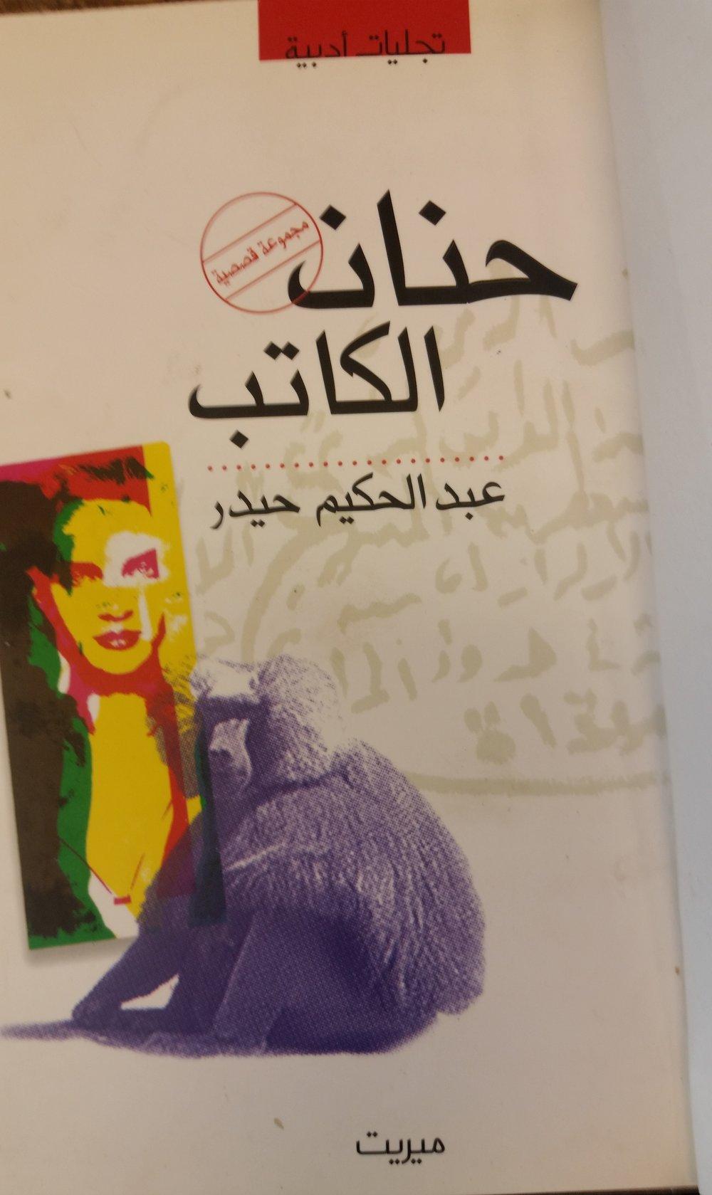 Collection of short stories (al-Qāhirah : Mīrīt lil-Nashr wa-al-Maʻlūmāt, 2002