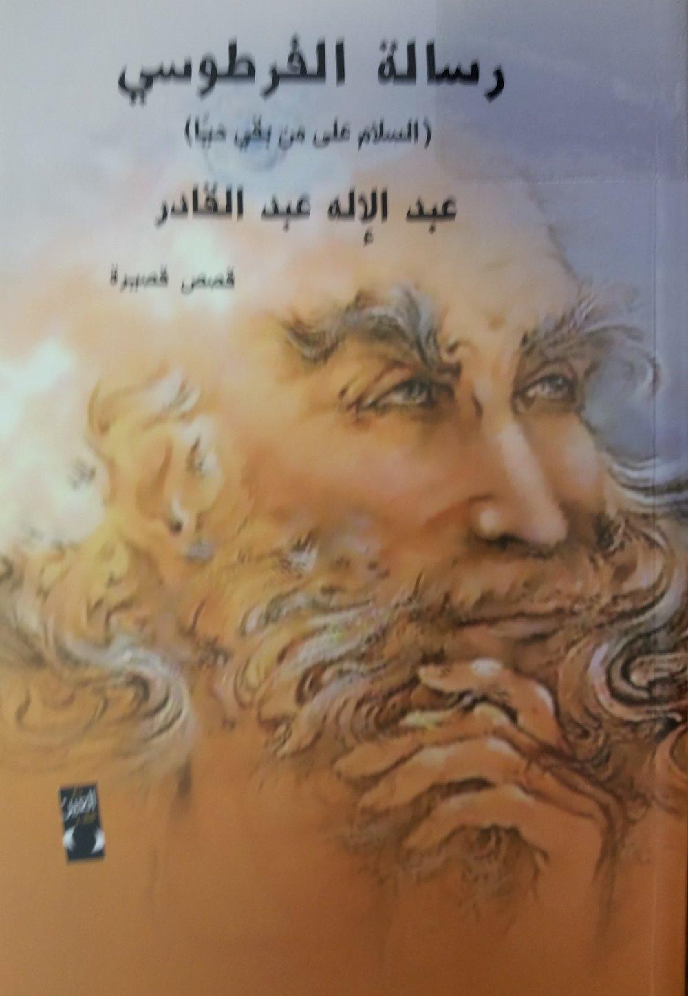 ʻAbd al-Ilāh ʻAbd al-Qādir (al-Qāhirah : Dār al-ʻAyn li-l-Nashr, 2012)  Short stories