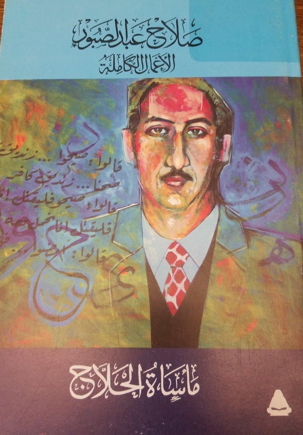 Ṣalāḥ ʿAbd al-Ṣabūr's Maʾsāt al-Ḥallāj (al-Qāhirah : al-Hay'ah al-Miṣrīyah al-ʻĀmmah lil-Kitāb, 2012