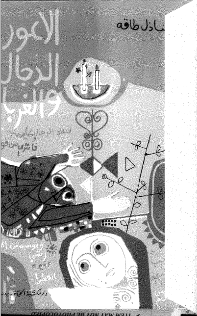 Dār al-Maktabah al-Ḥayāh, Bayrūt (1969).