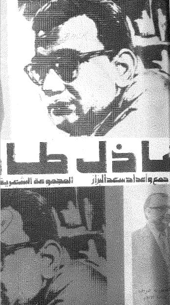 shadhil taqa photograph 2