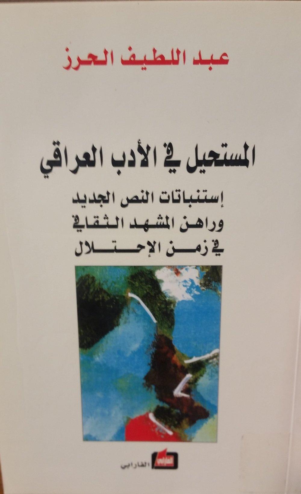 By ʿAdb al-Laṭīf al-Ḥirz (Bayrūt: Dār al-Fārābī, 2008).  Cover art by Fāris Ghaṣṣūb