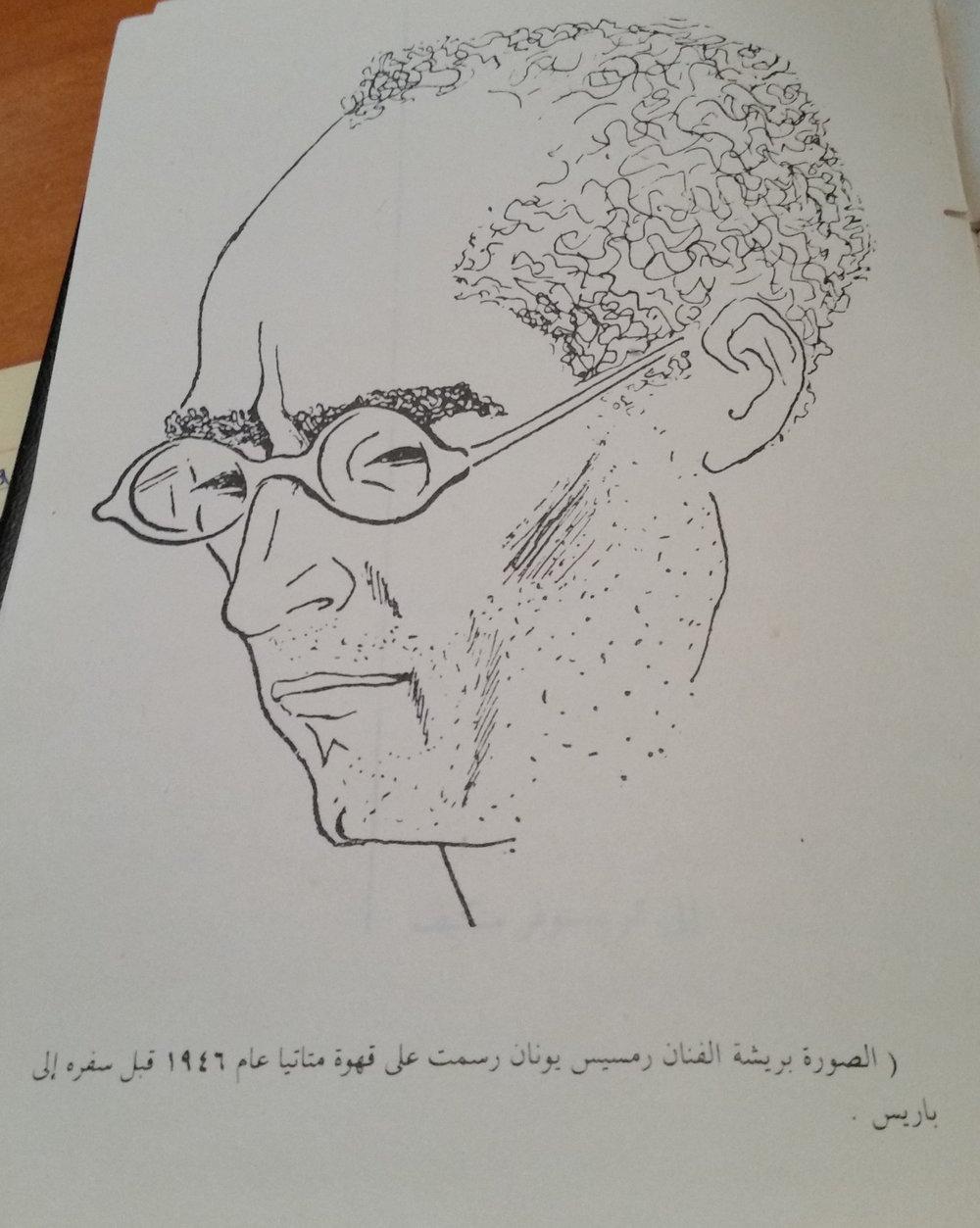 Drawing by Ramsīs Yūnān