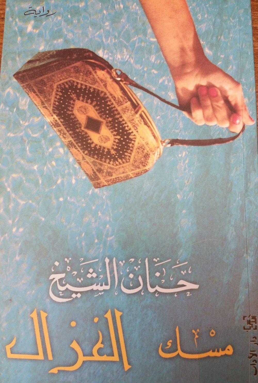 Bayrūt: Dār al-Ādāb, 2002