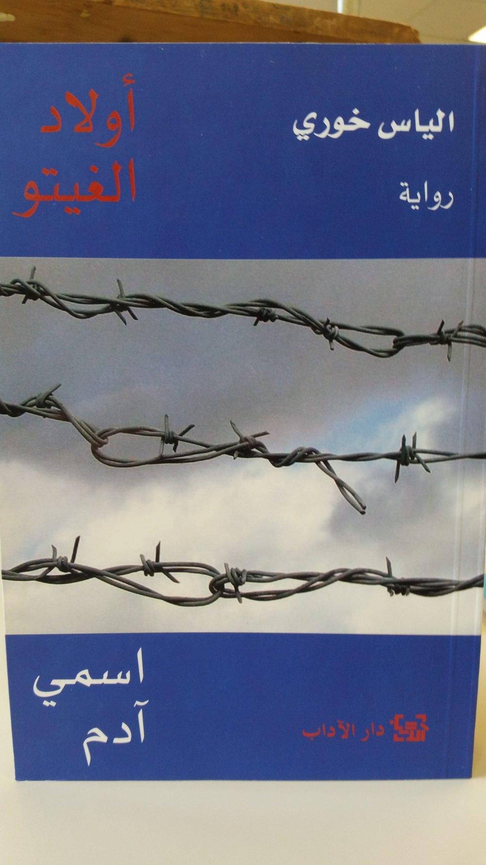 Ilyās Khūrī (Bayrūt : Dār al-Ādāb lil-Nashr wa-l-Tawzīʻ, 2016). 1st ed.