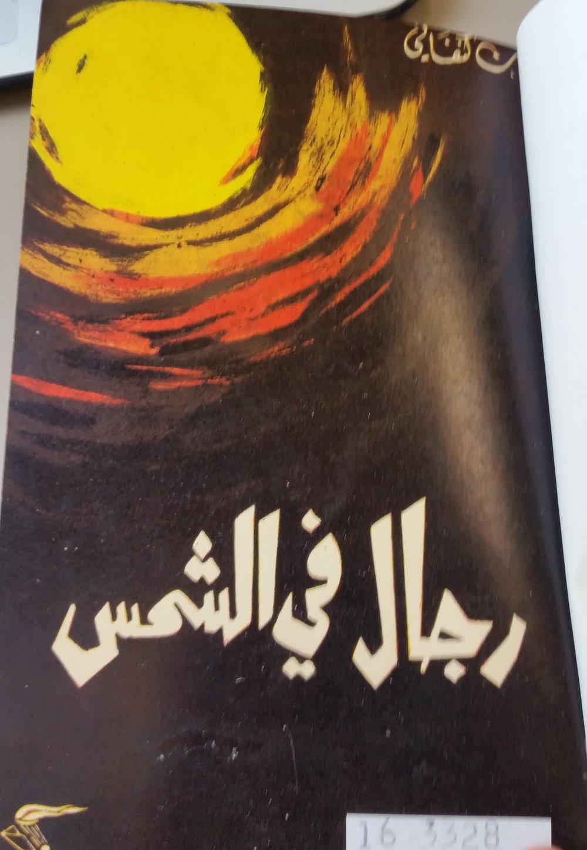 Ghassān Kanafānī's Rijāl fī al-shams, 1st ed. (1963)