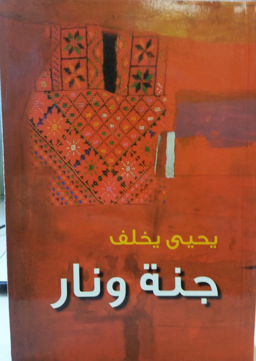 Yaḥyā Yakhlif (al-Qāhirah: Dār al-Shurūq, 2011)
