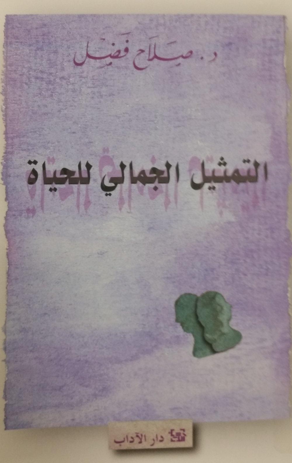 Ṣalāḥ Faḍl (Bayrūt : Dār al-Ādāb, 2009).