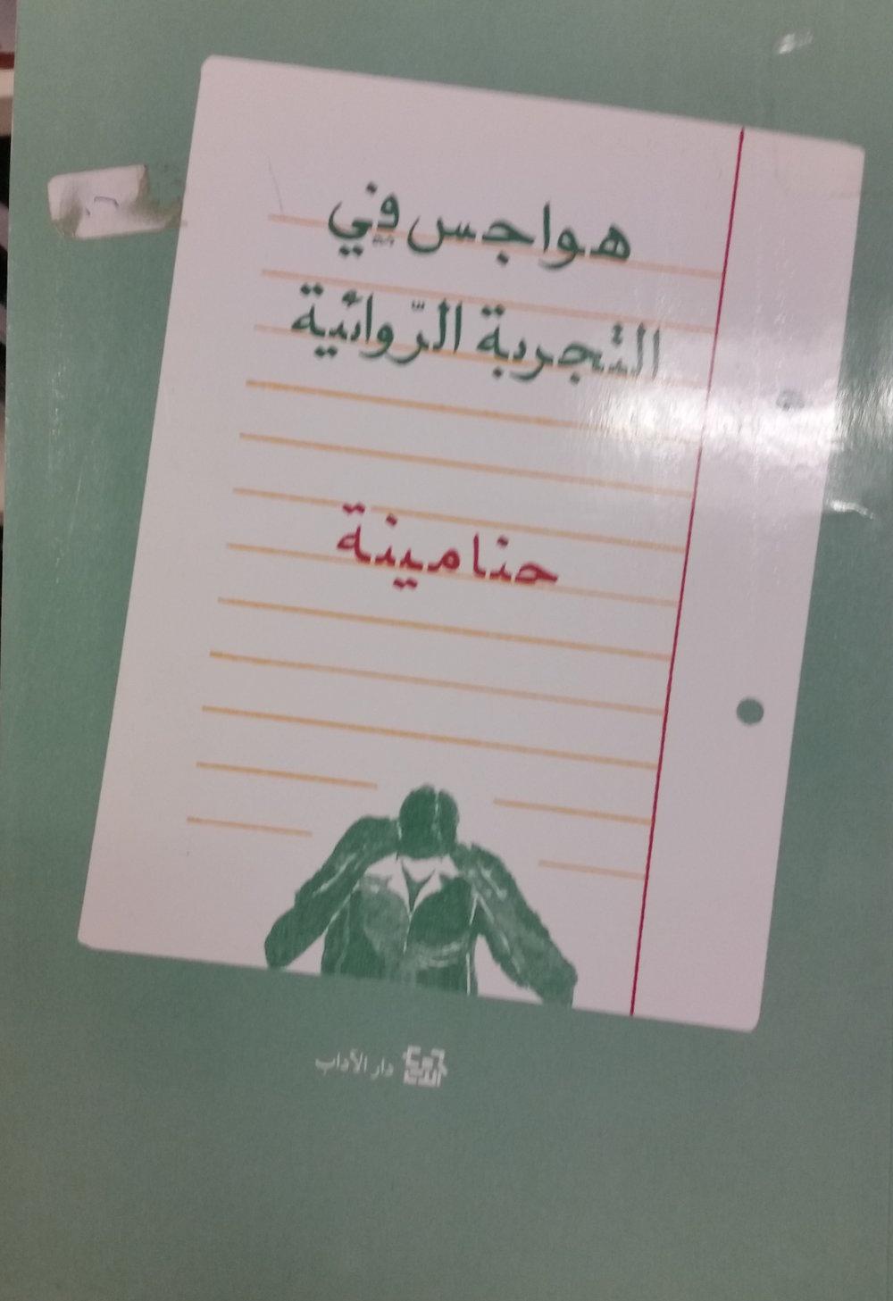 Ḥannā Mīnah (Bayrūt : Dār al-Ādāb, 2000).