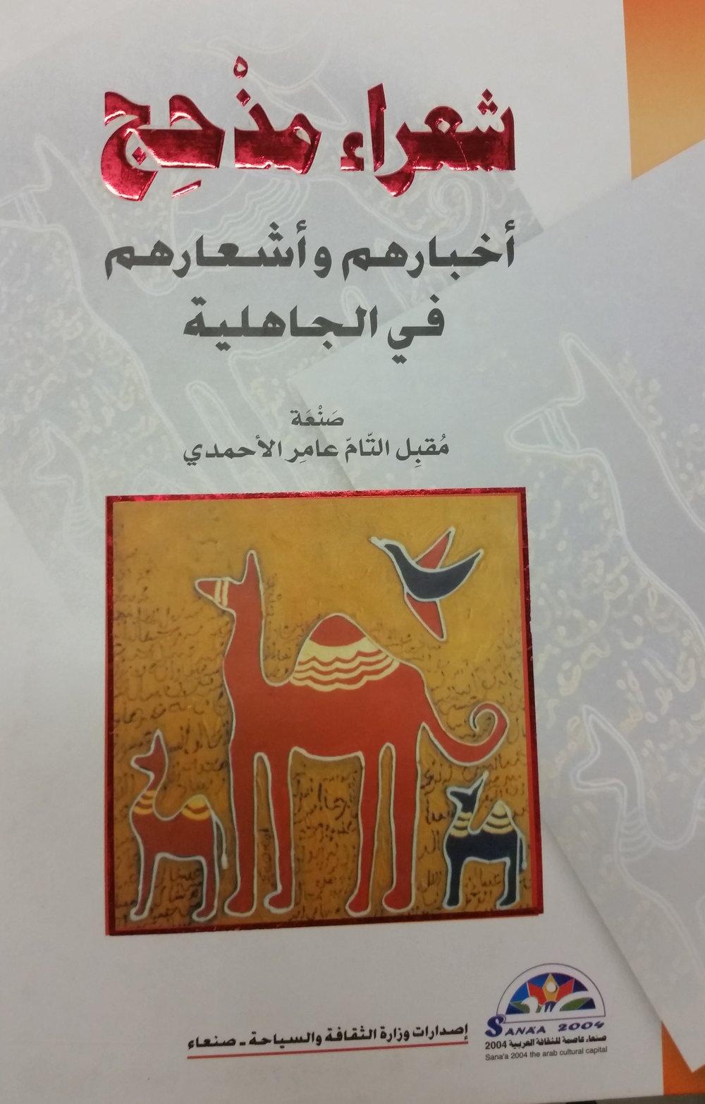 Ṣanʻat Muqbil al-Tāmm ʻĀmir al-Aḥmadī (Sanʻā' : Wizārat al-Thaqāfah wa-l-Siyāḥah, 1425 [2004])