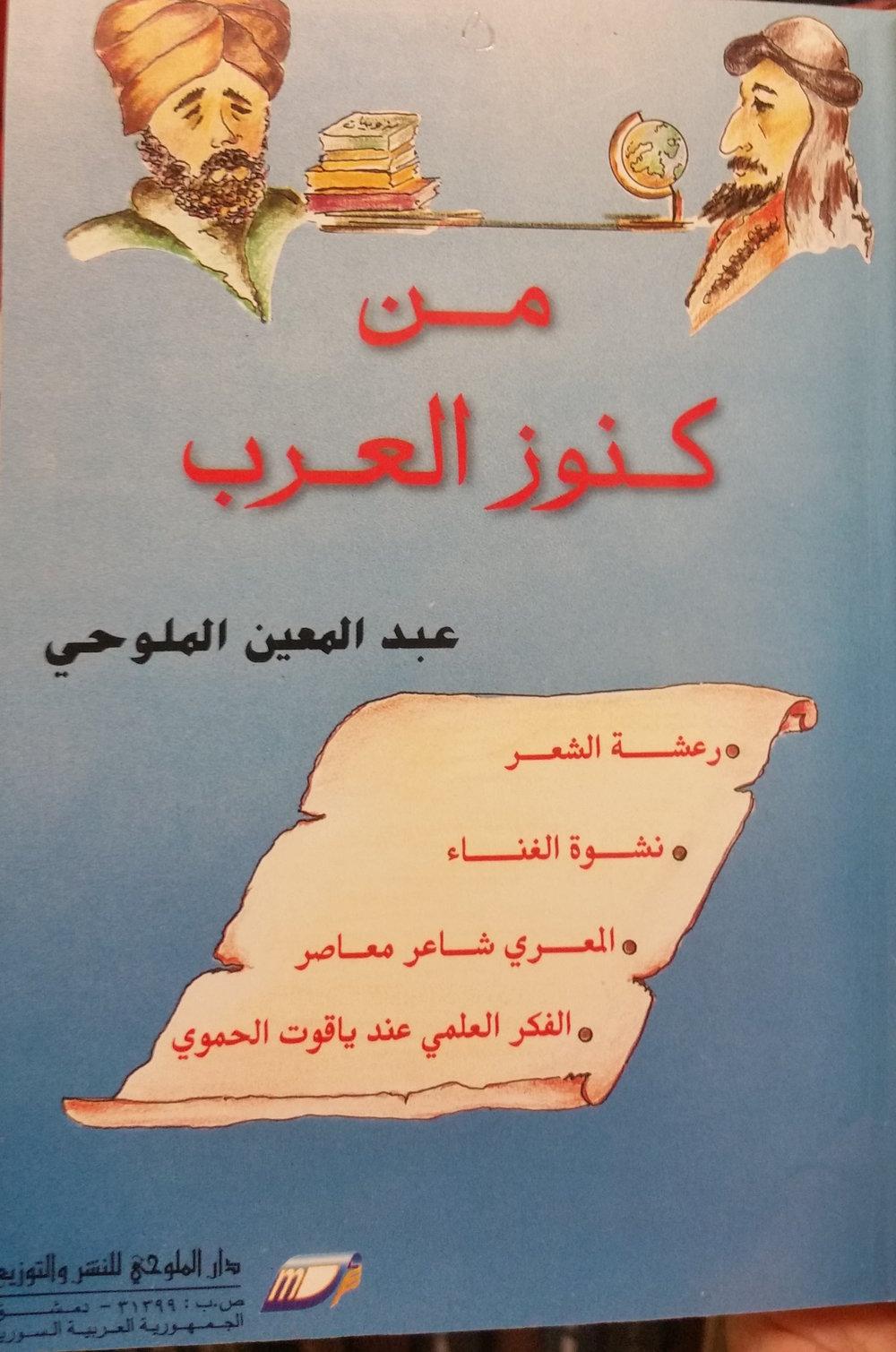 ʻAbd al-Muʻīn al-Mallūḥī (Dimashq : Dār al-Mallūḥī, 1996).