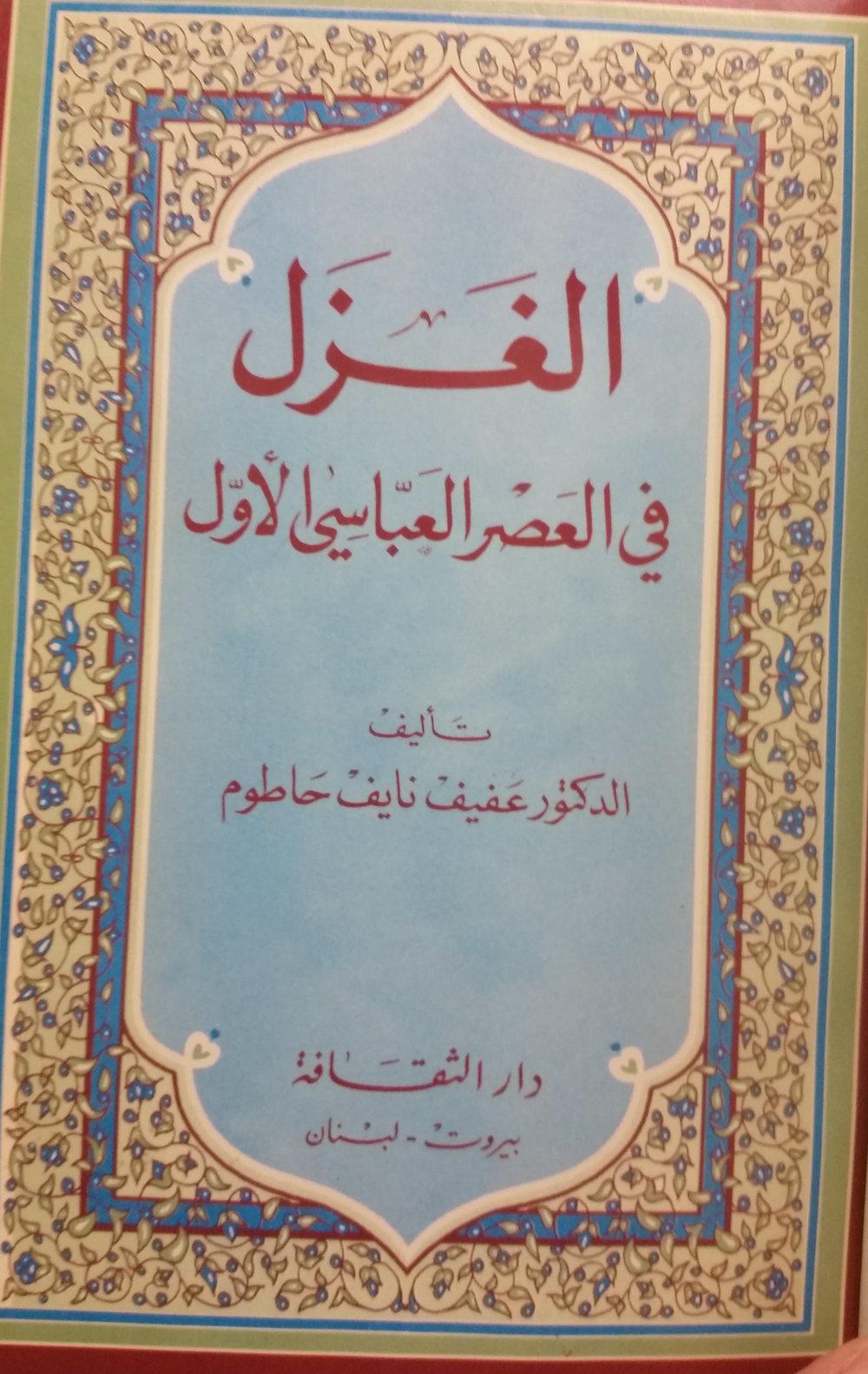 ʻAfīf Nāyif Ḥāṭūm (Bayrūt : Dār al-Thaqāfah, 1996)