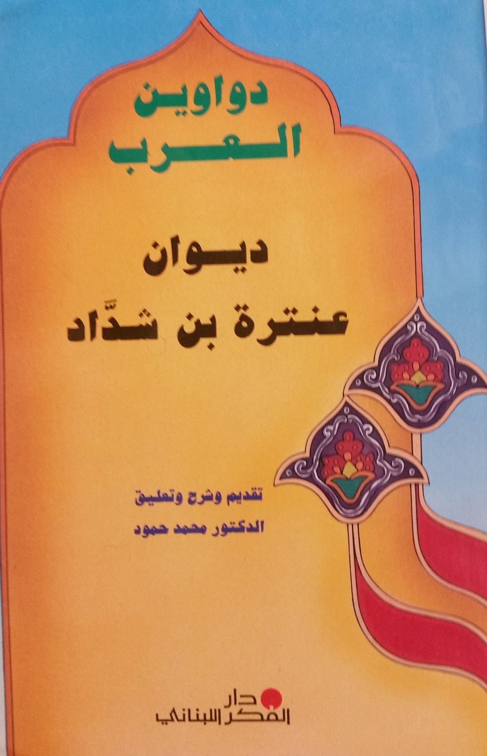 Taqdīm wa-sharḥ wa-taʻlīq Muḥammad Ḥammūd (Bayrūt : Dār al-Fikr al-Lubnānī, 1996)
