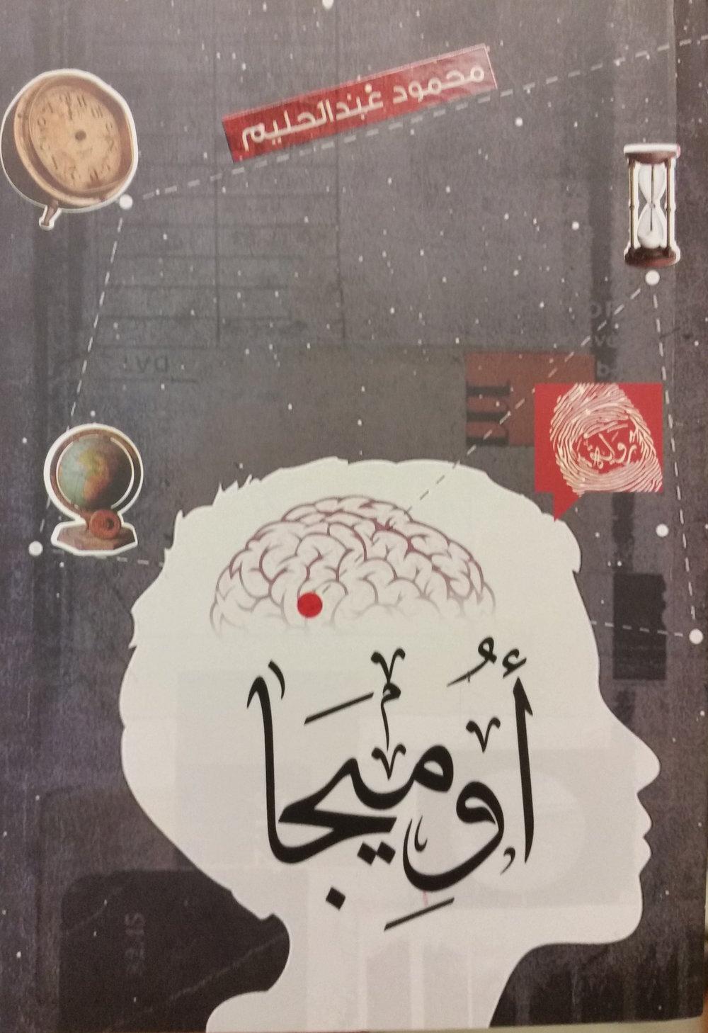 Maḥmūd ʿAbd al-Ḥalīm (al-Qāhirah : Baṣmah li-l-Nashr wa-al-Tawzīʻ, 2015).