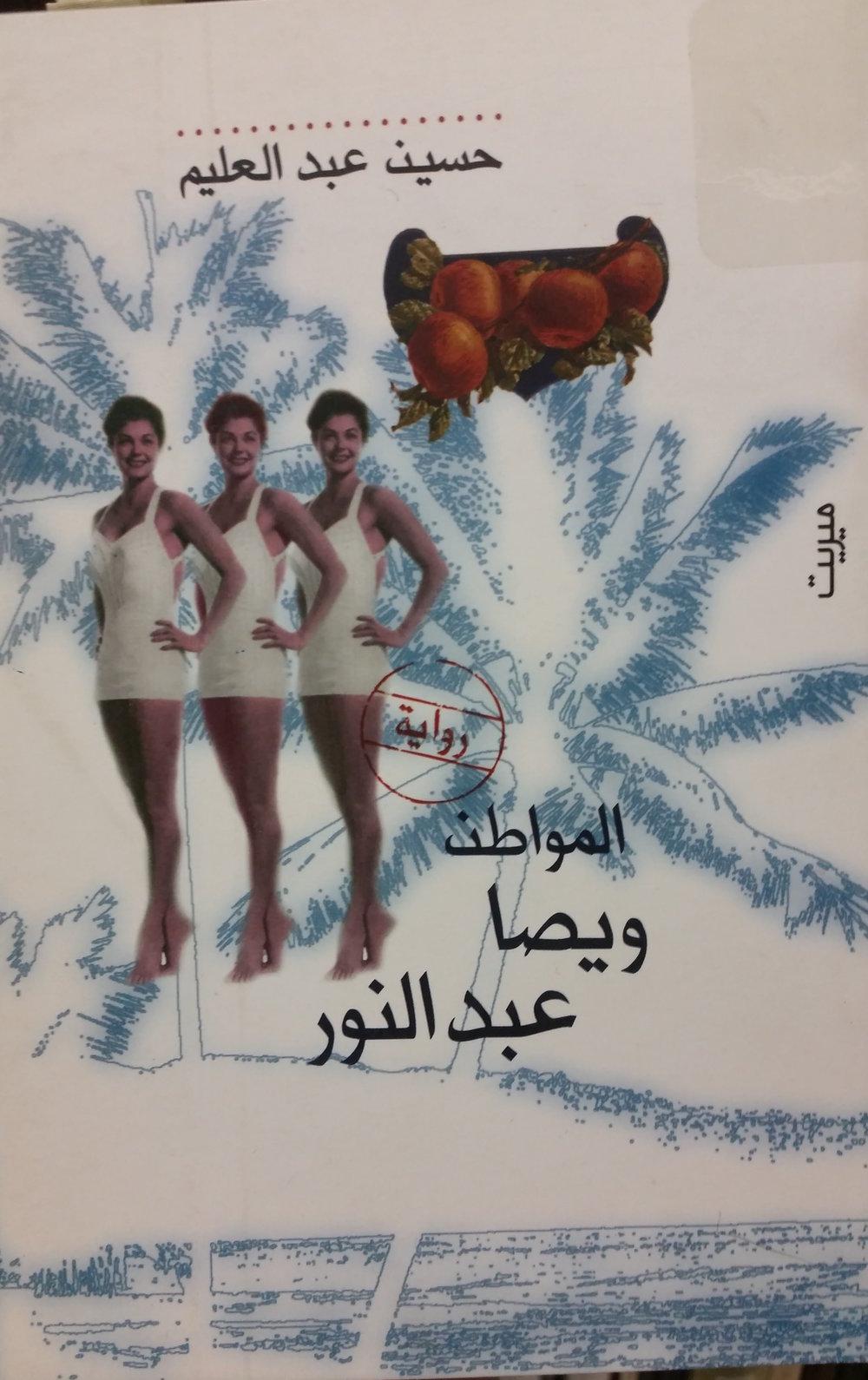 By Ḥusayn ʿAbd al-ʿAlīm (al-Qāhirah : Dār Mīrīt, 2009)