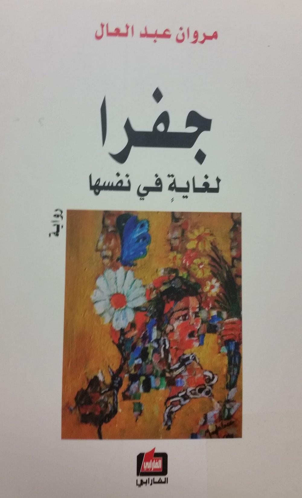 Marwān ʿAbd al-ʿĀl (Bayrūt : Dār al-Fārābī, 2010)