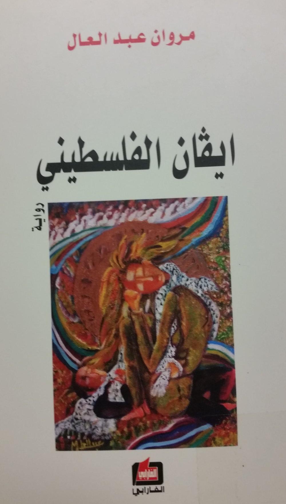 Marwān ʿAbd al-ʿĀl (Bayrūt : Dār al-Fārābī, 2011)