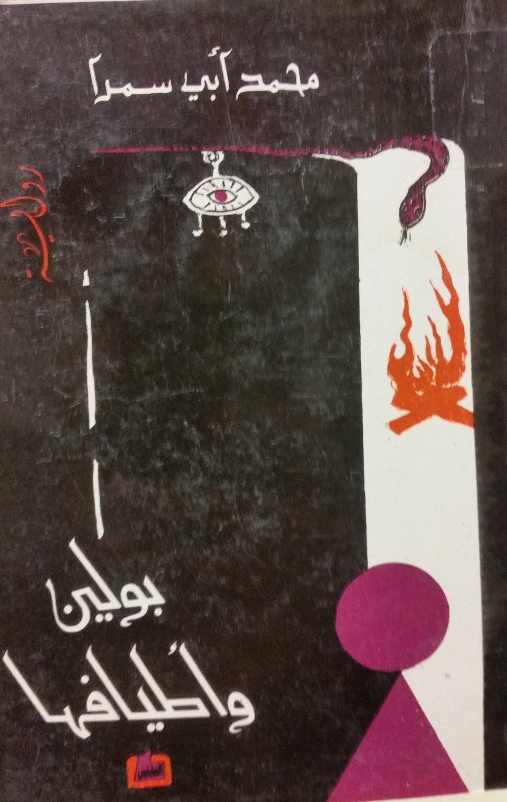 Muḥammad Abī Samrā (Bayrūt: Dār al-Fārābī, 1990)