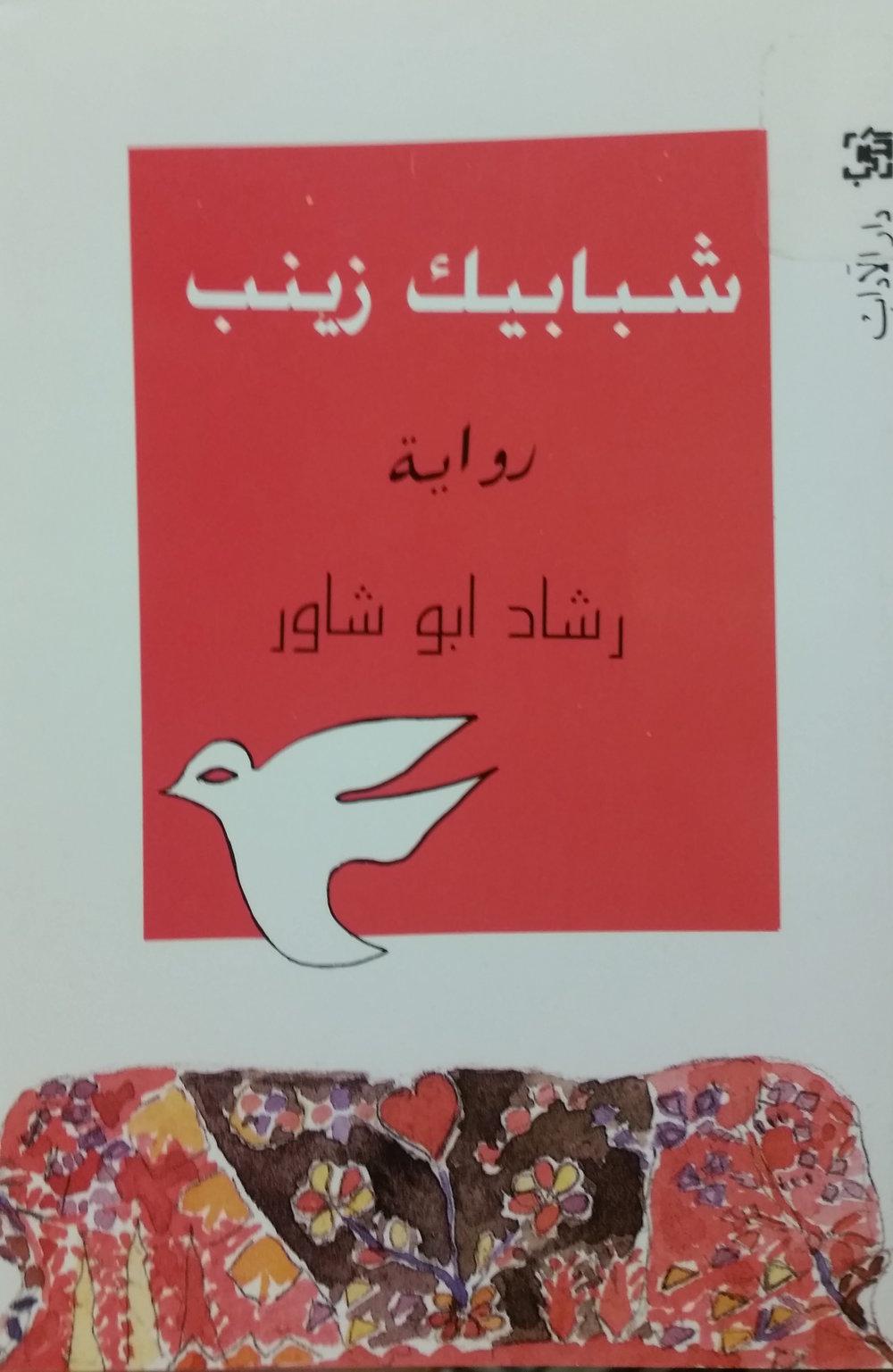 Rashād Abū Shāwir (Bayrūt: Dār al-Ādāb, 1994).