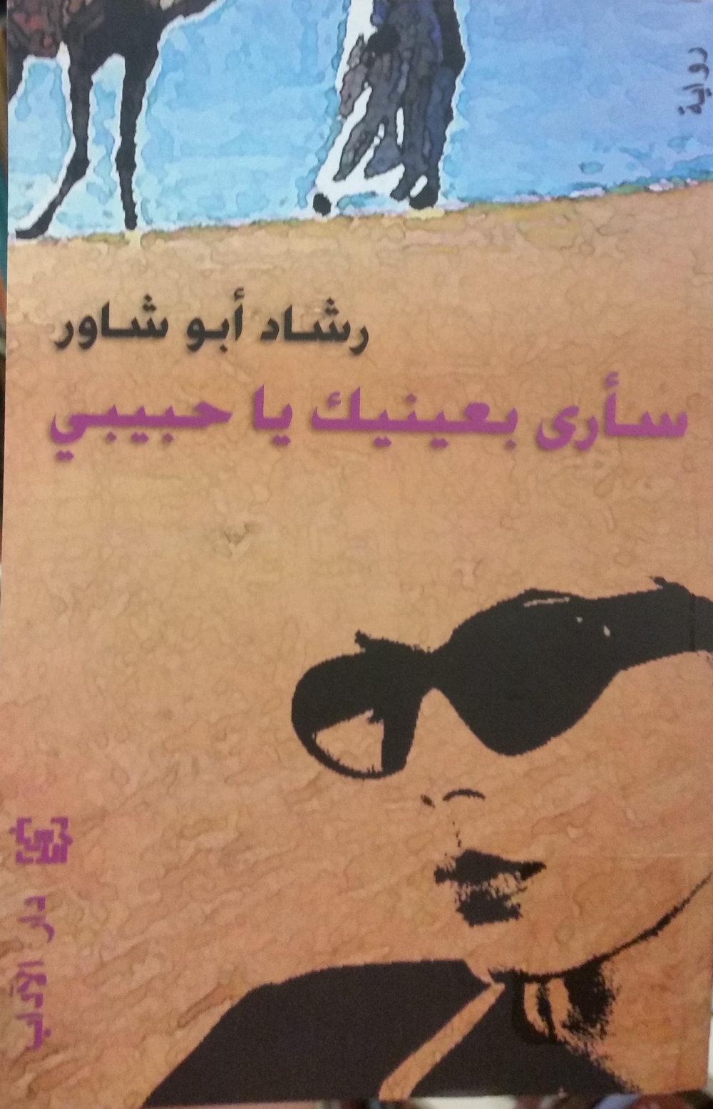Rashād Abū Shāwar, Sa-arā bi-ʿaynayka yā ḥabibī(Bayrūt: Dār al-Ādāb li-l-Nashr wa-l-Tawzīʻ, 2012).