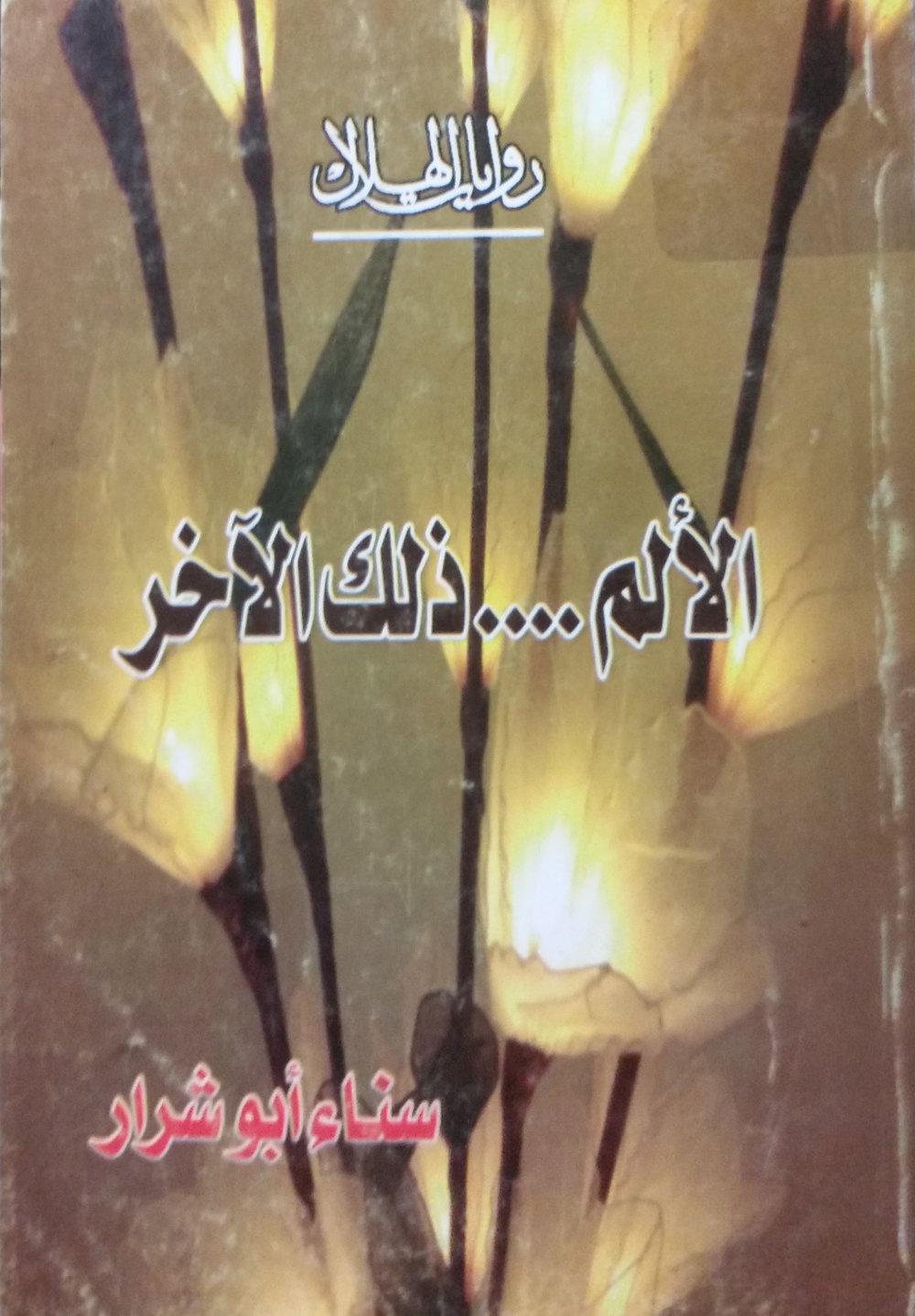 Sanā' Abū Sharār (al-Qāhirah: Dār al-Hilāl, 2012)