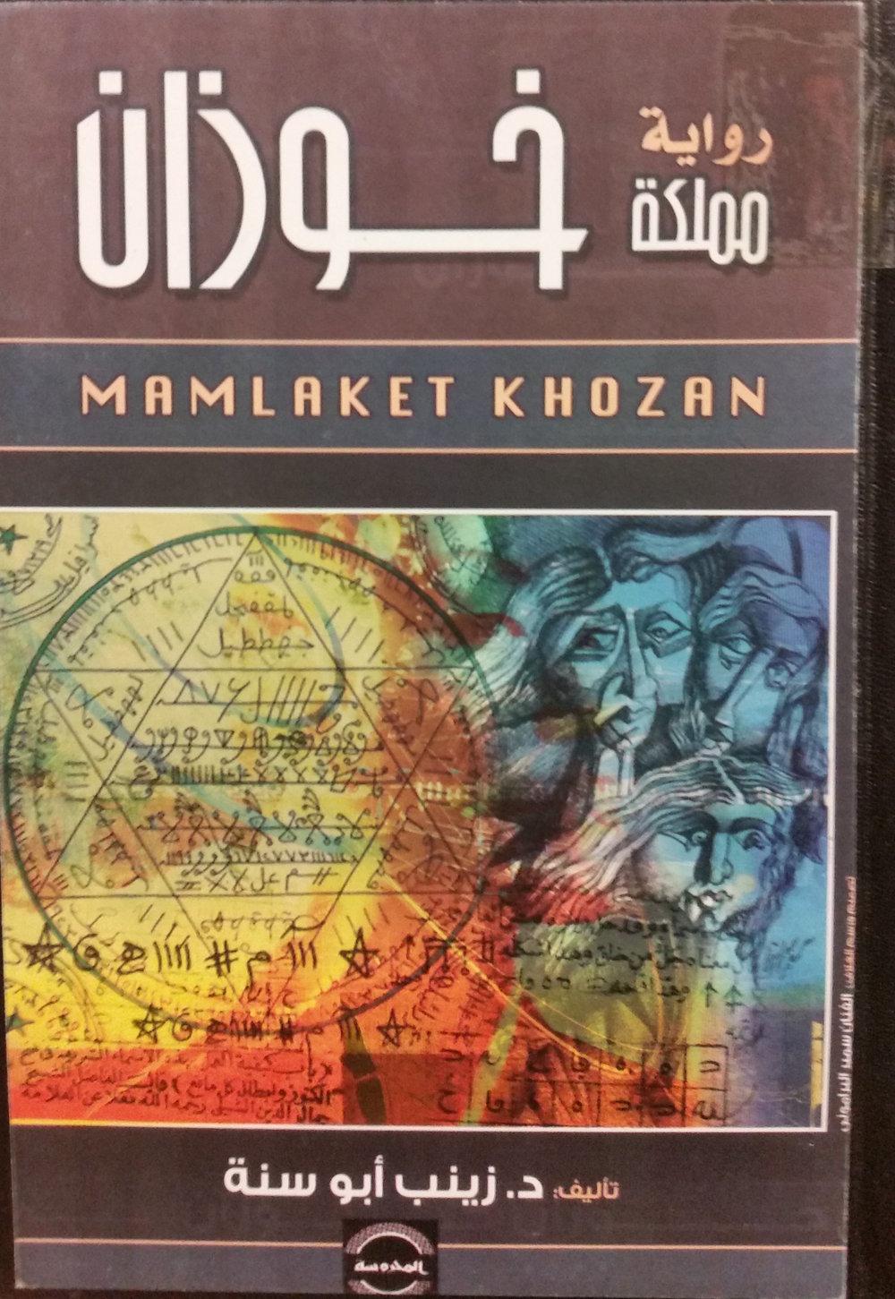 Zaynab Abū Sinnah (al-Qāhirah: Markaz al-Maḥrūsah li-l-Nashr, 2011)