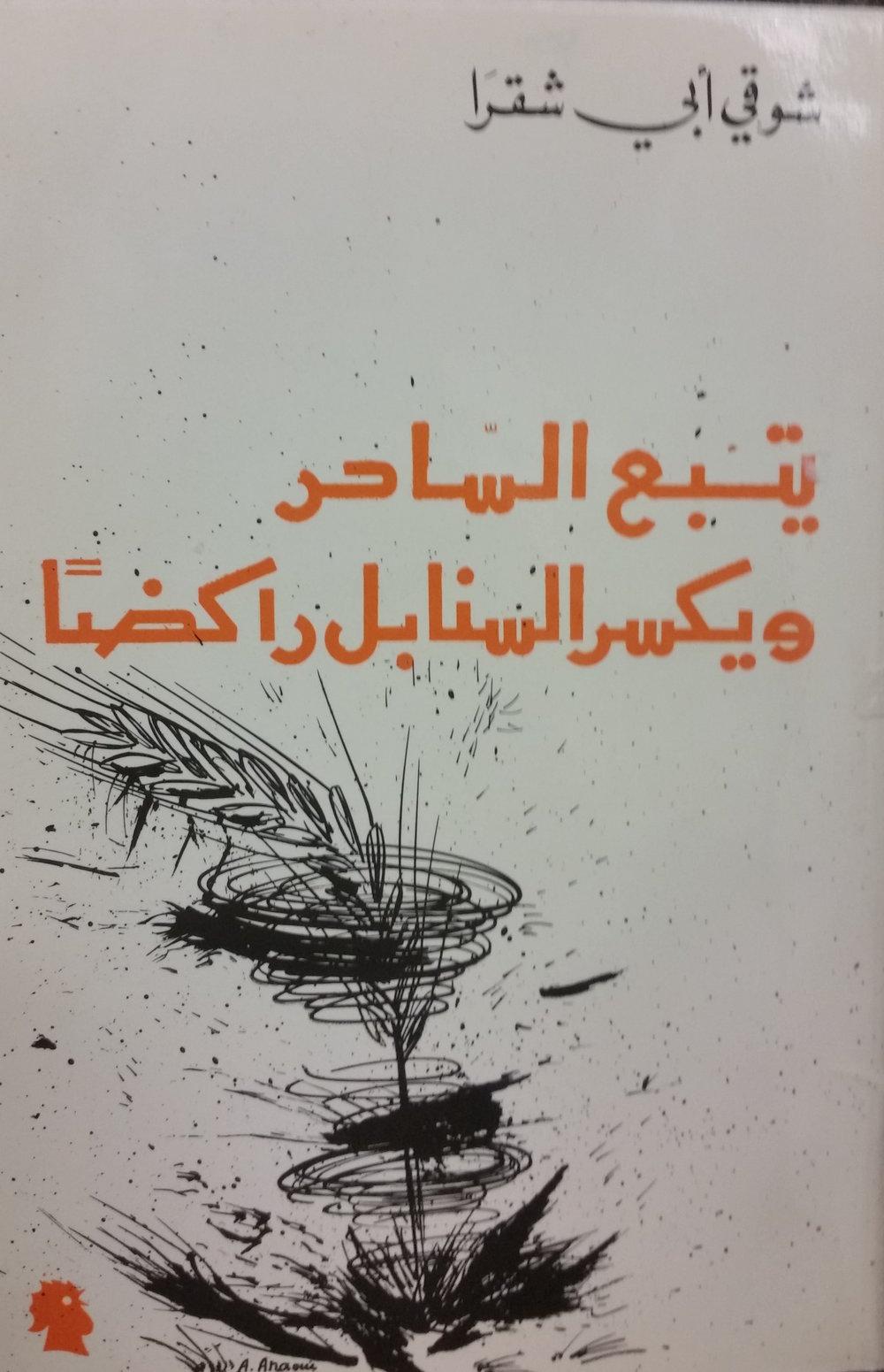 Shawqī Abī Shaqrā (Bayrūt: Dār al-Nahār li-l-Nashr, 1979)