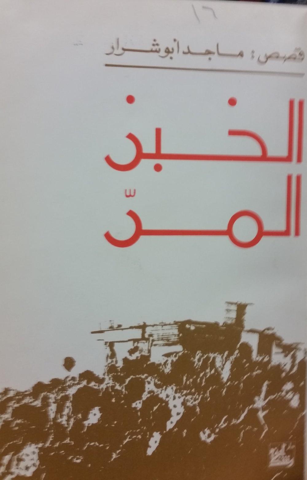 Mājid Abū Sharār([Bayrūt?]: Dār ibn Rushd li-l-Ṭibāʻah wa-l-Nashr, 1980)