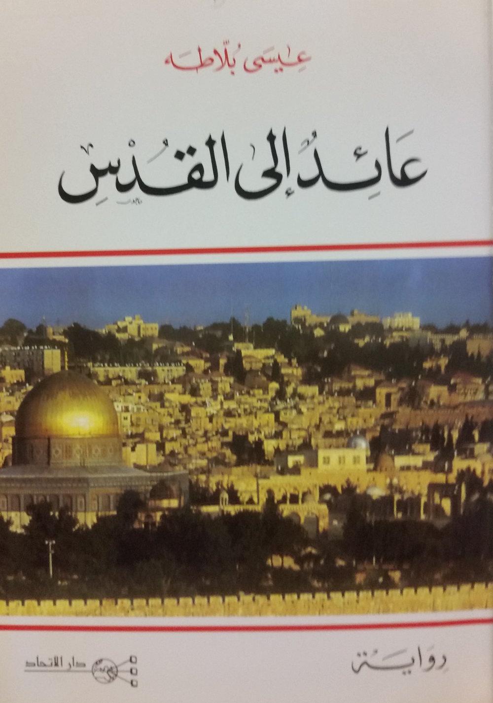 ʻĪsá Bullāṭah, ʿĀʾid ilā al-Quds  (Bayrūt: Dār al-Ittiḥād, 1998)