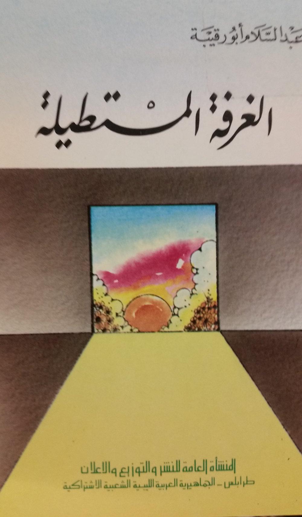 ʻAbd al-Salām Abū Raqībah (Ṭarābulus, al-Jamāhīrīyah al-ʻArabīyah al-Lībīyah al-Shaʻbīyah al-Ishtirākīyah: al-Munsha'ah al-ʻĀmmah li-l-Nashr wa-l-Tawzīʻ wa-l-Iʻlān, 1985)