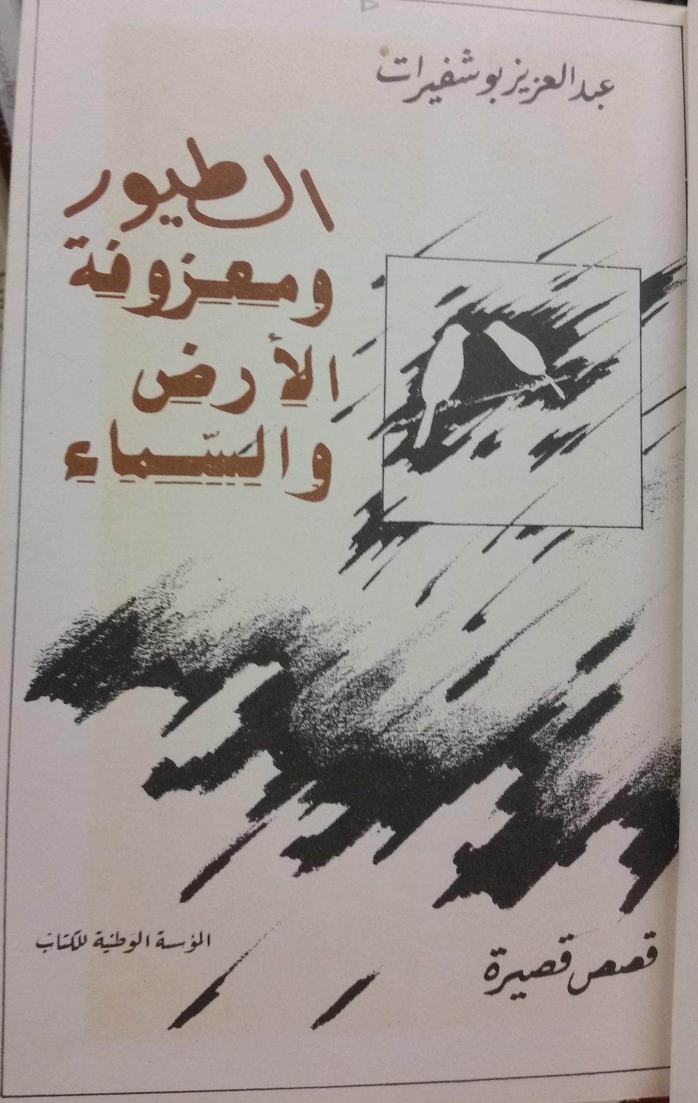 ʻAbd al-ʻAzīz Bū Shufayrāt,  al-Ṭuyūr wa-maʿzūfat al-arḍ wa-l-samāʾ (al-Jazā'ir: al-Mu'assasah al-Waṭanīyah li-l-Kitāb, 1983)
