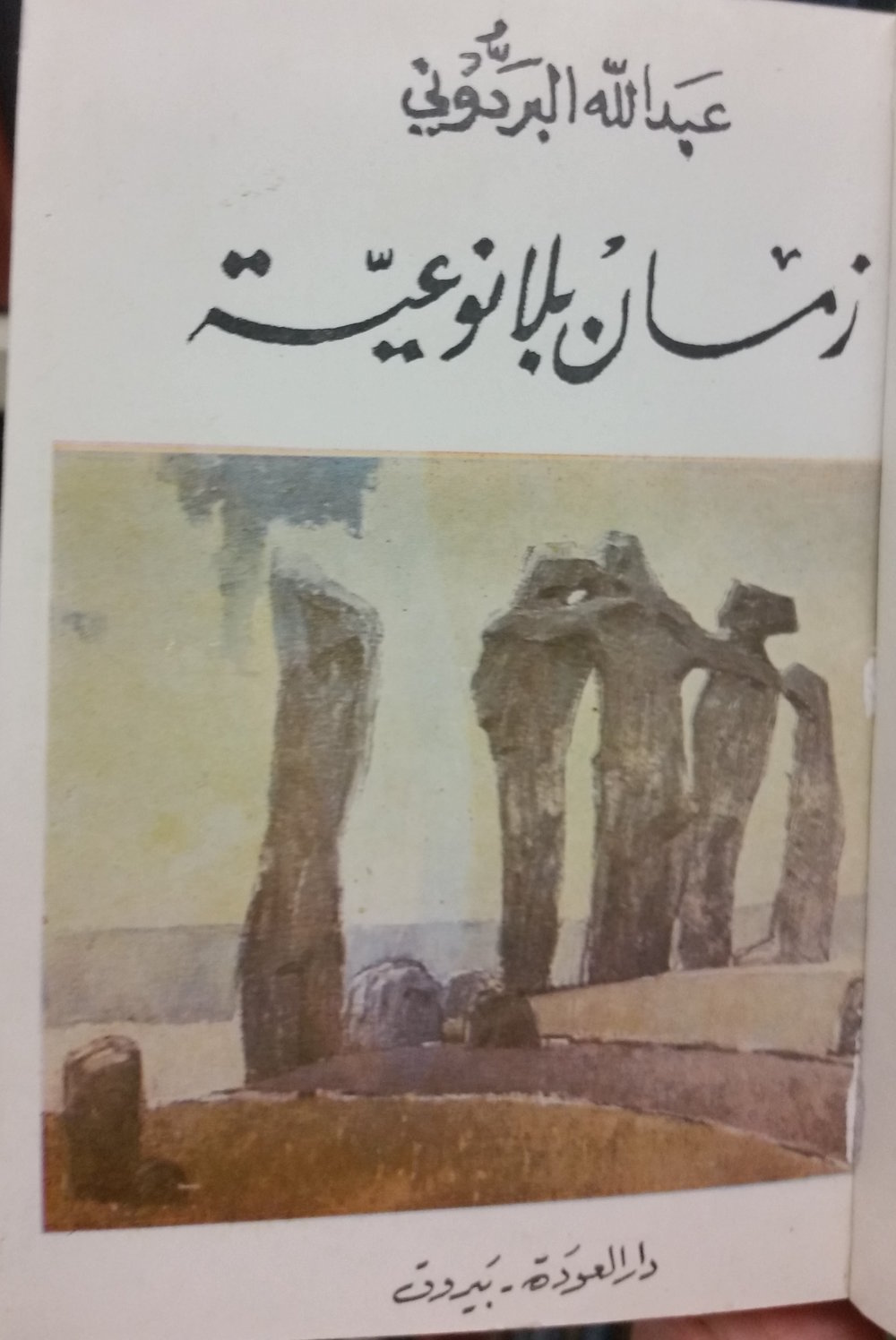 ʻAbd Allāh al-Bardūnī,Zamān bi-lā nawʻ̄ıyah: shiʻr(Bayrūt : Dār al-ʻAwdah, 1980)