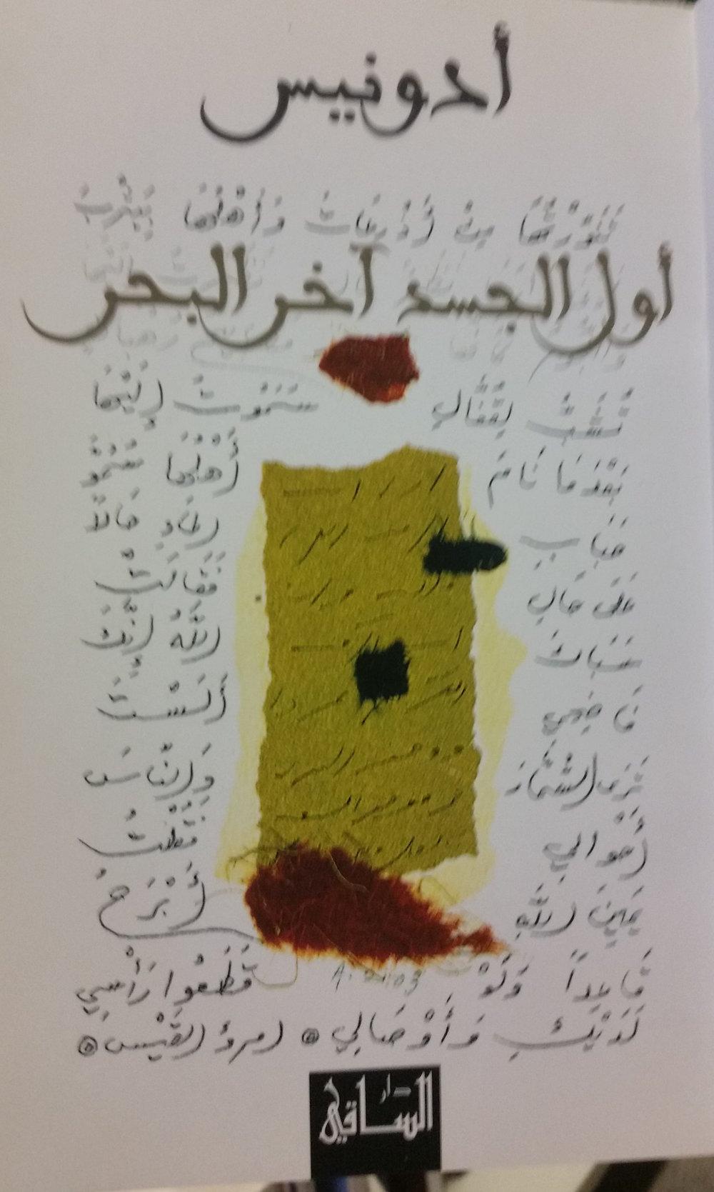 Bayrūt: Dār al-Sāqī, 2005.