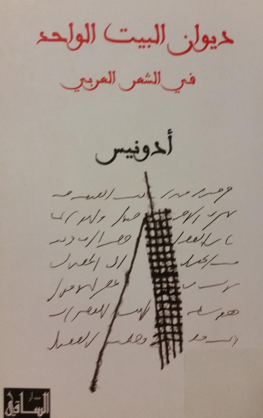 Dīwān al-bayt al-wāḥid fī al-shiʻr al-ʻArabī (Bayrūt: Dār al-Sāqī, 2010)