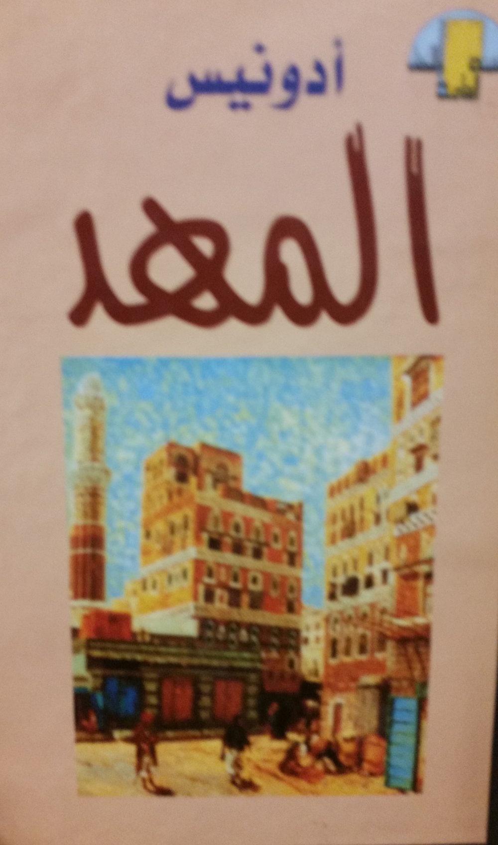 al-Mahd (Ṣanʻā': al-Hay'ah al-ʻĀmmah li-l-Kitāb, 2001)