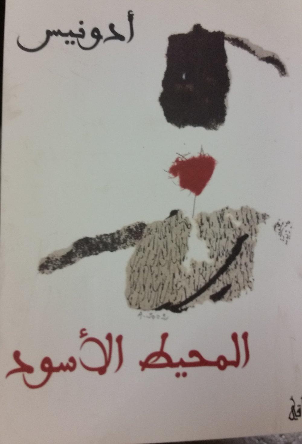 al-Muḥīṭ al-Aswad (Bayrūt: Dār al-Sāqī, 2005)