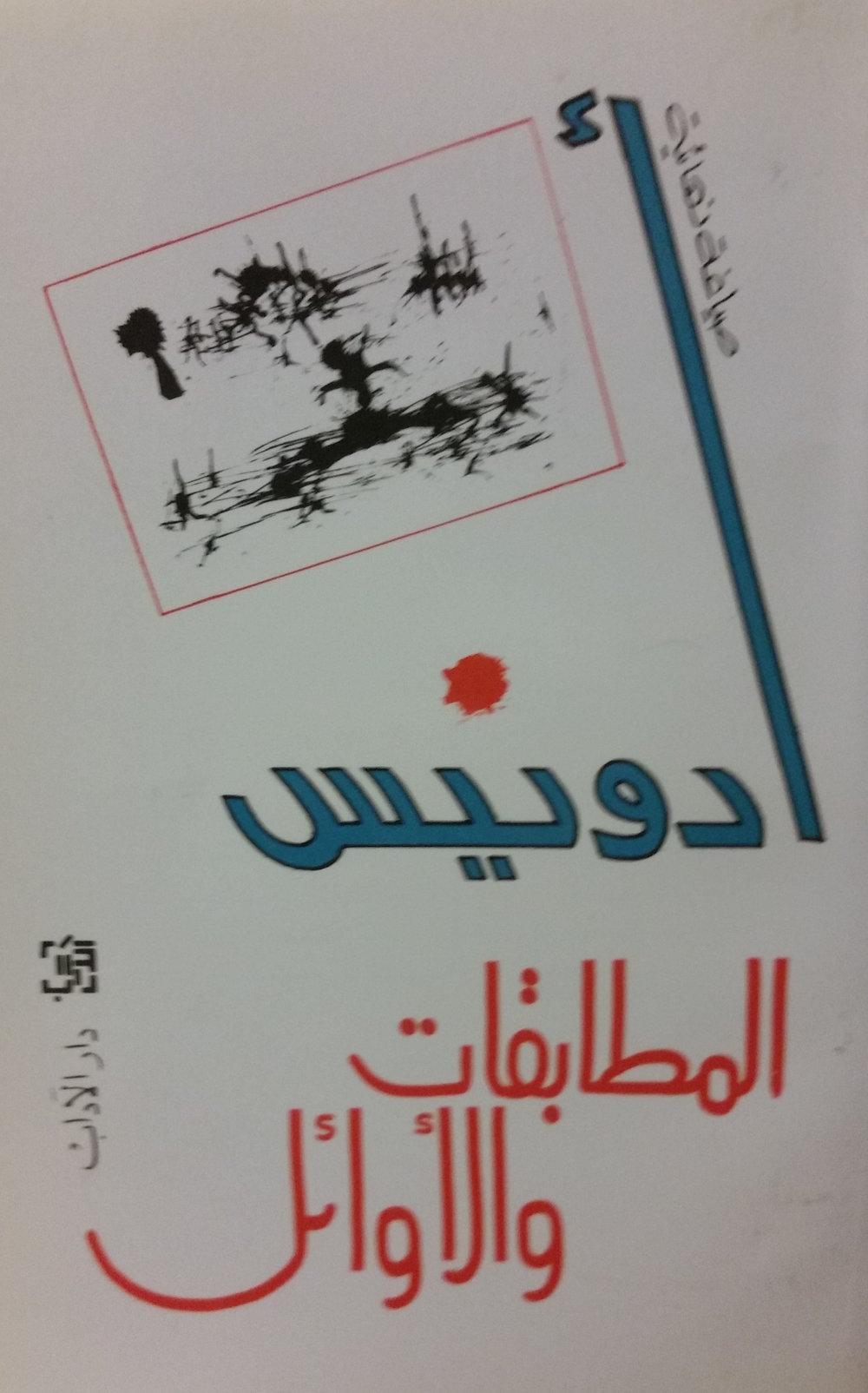 al-Muṭābaqāt wa-l-awā'il: ṣiyāghah nihā'iyah (Bayrūt : Dār al-Ādāb, 1988
