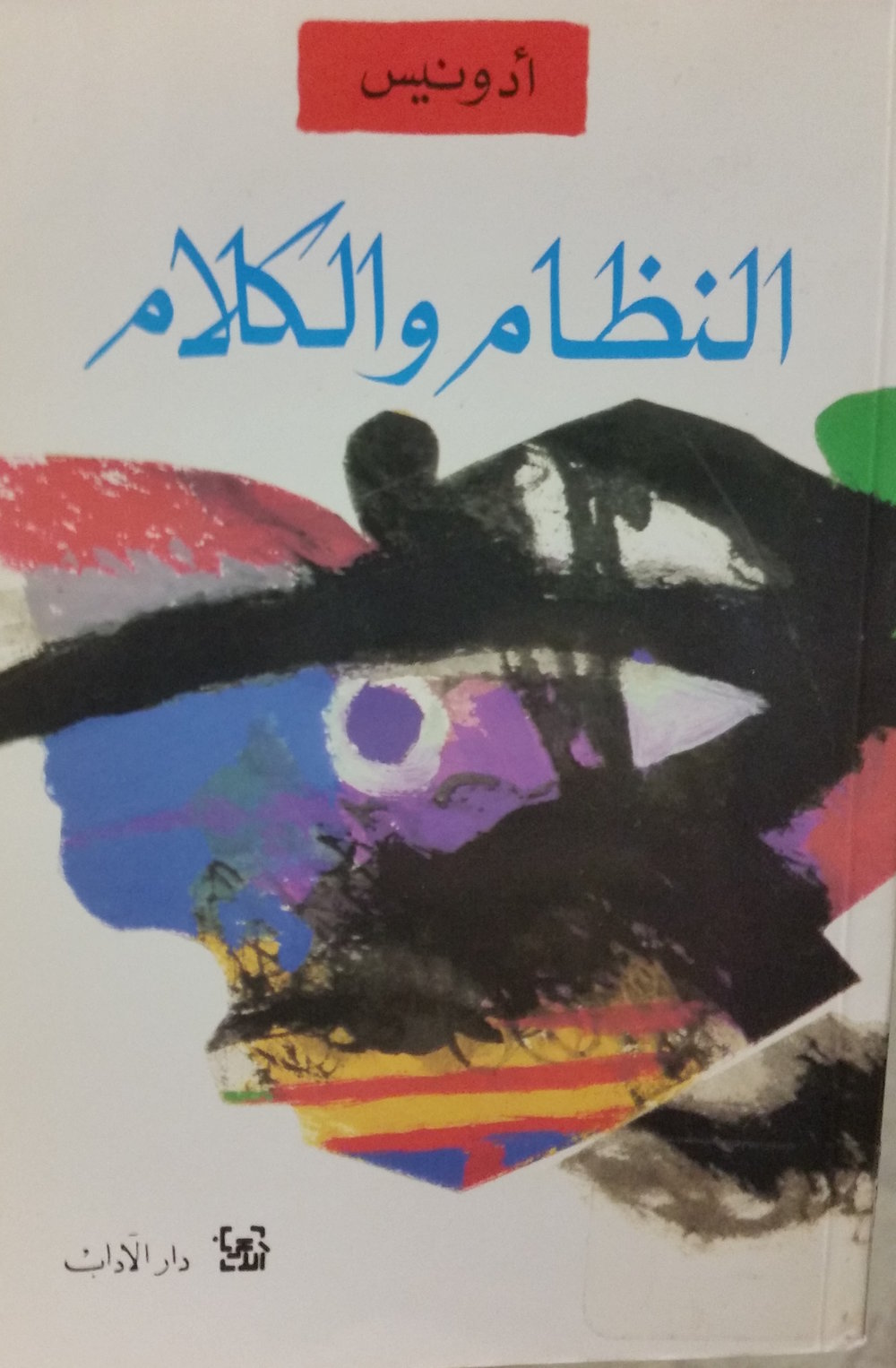 al-Niẓām wa-l-kalām  (Bayrūt: Dār al-Ādāb, 1993)
