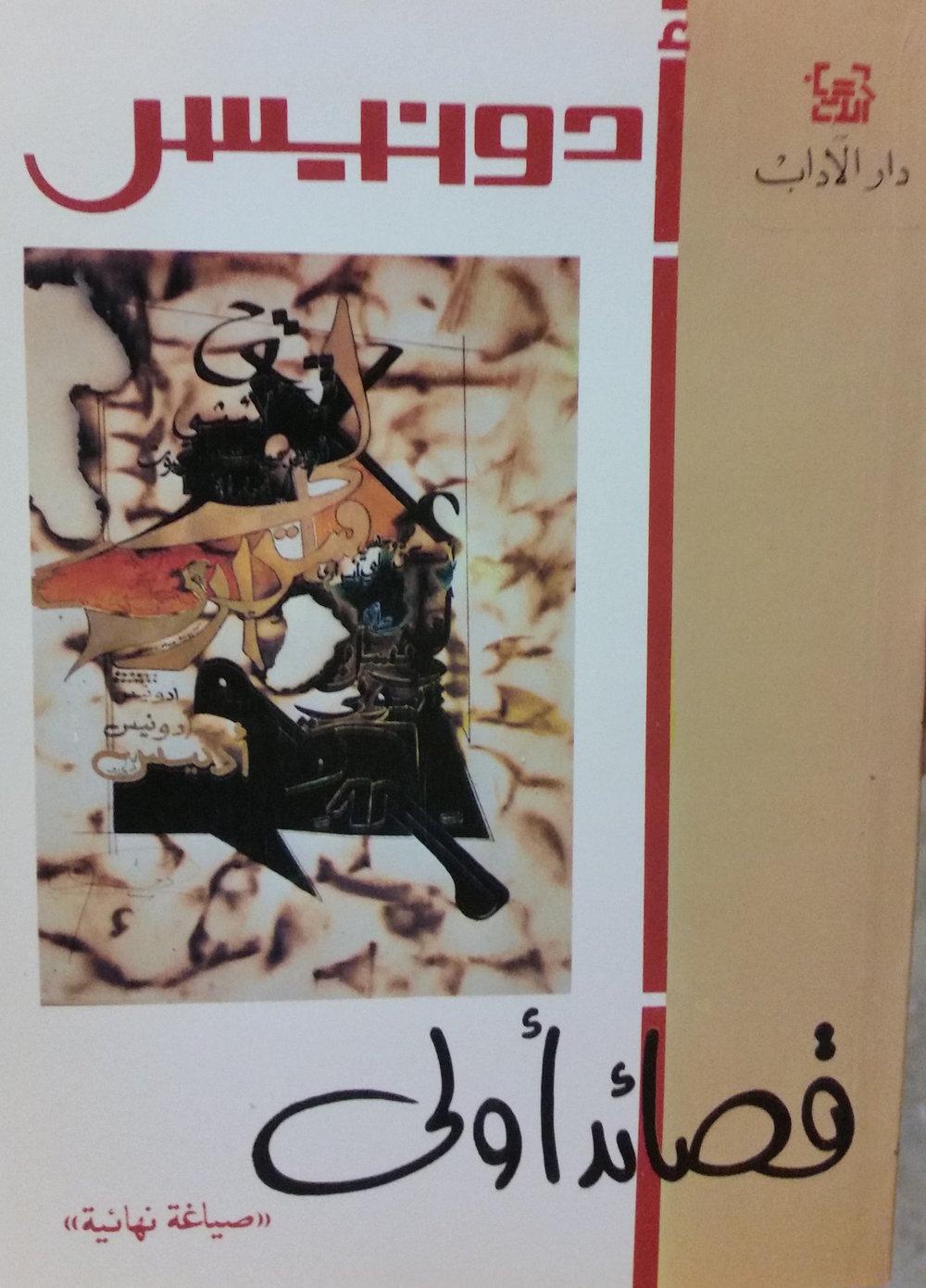 Qaṣā'id ūlā ,  1929-1955: ṣiyāghah nihā'īyah  (Bayrūt : Dār al-Ādāb, 1988)
