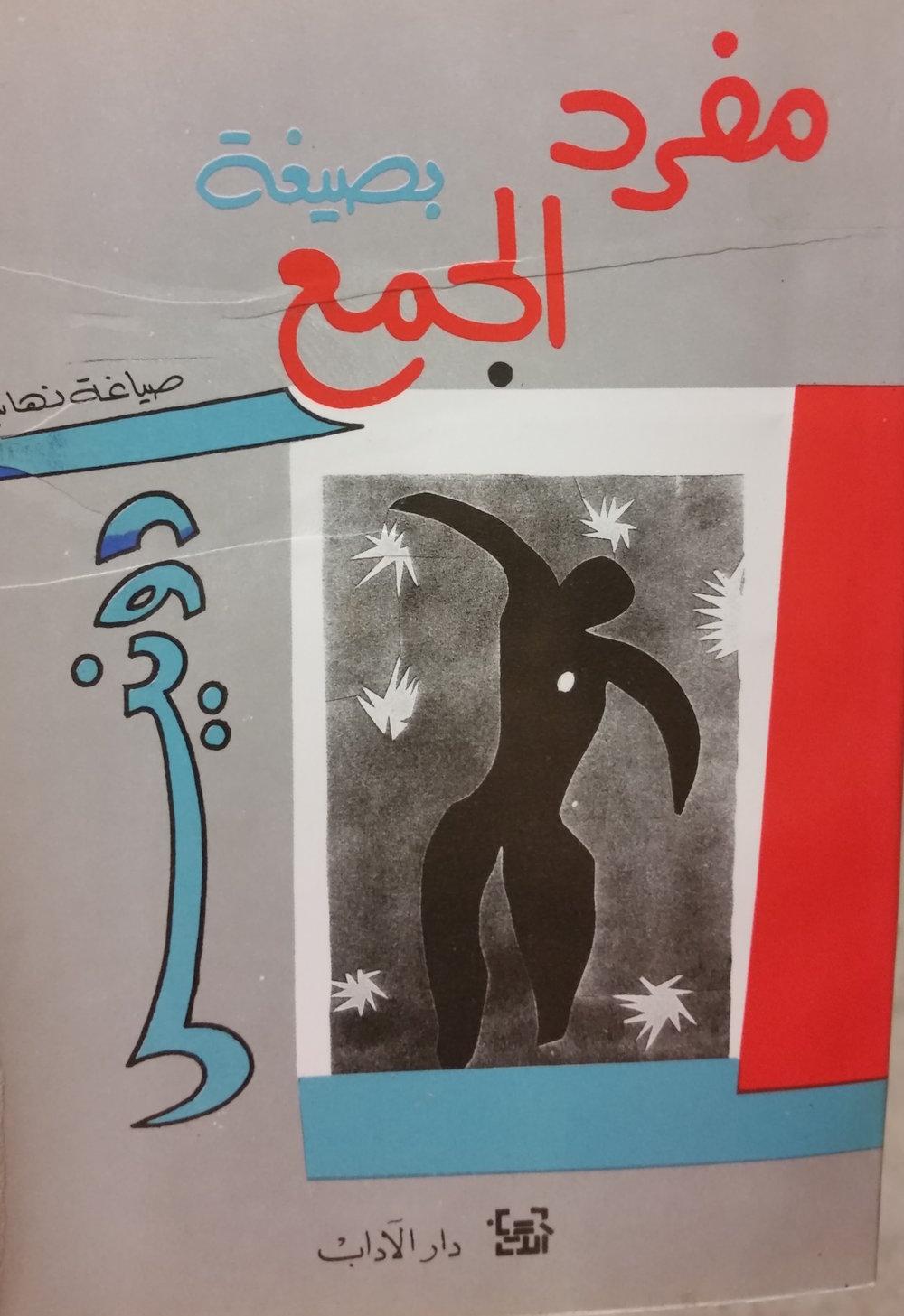 Mufrad bi-ṣīghat al-jamʻ: ṣiyāghah nihā'īyah  (Bayrūt : Dār al-Ādāb, 1988