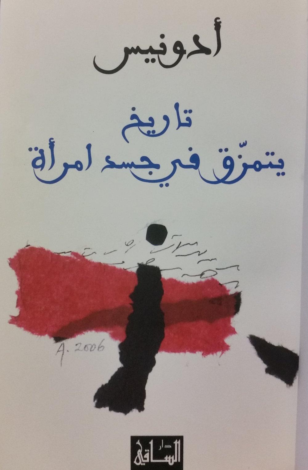 Tārīkh yatamazzaq fī jasad imra'ah: qaṣīdah bi-aṣwāt mutaʻaddidah  (Bayrūt : Dār al-Sāqī, 2007