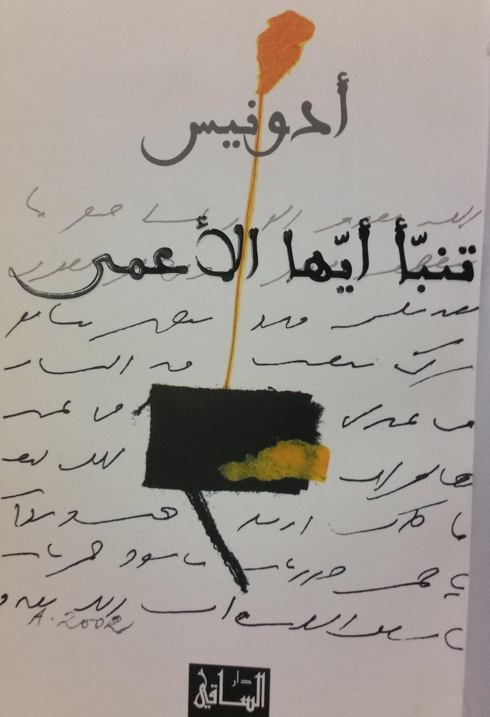 Tanabba' ayyuhā al-aʻmā (Bayrūt : Dār al-Sāqī, 2005