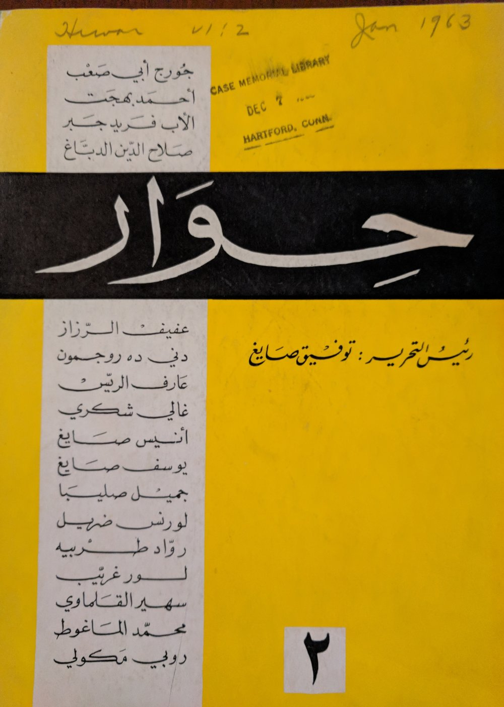 @tlthom happens to have a bunch of issues of  Ḥiwār , Tawfīq Ṣayigh's journal that became embroiled in a controversy about CIA funding through the Congress for Cultural Freedom. There's some amazing stuff in these, so let's have a look for several weeks at what we find in them.