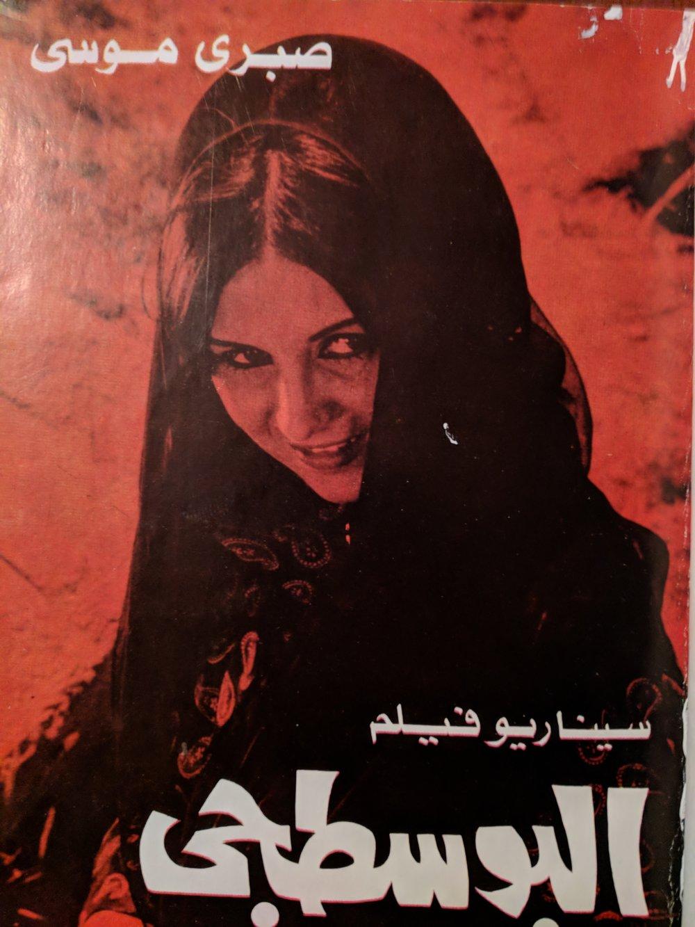 ṢabrīMūsā (al-Qāhirah: Muʾassasat Rūz al-Yūsuf, [1983]). Scenario of the film based on Yaḥyā Ḥaqqī's  Dīmāʾ wa-ṭīn .