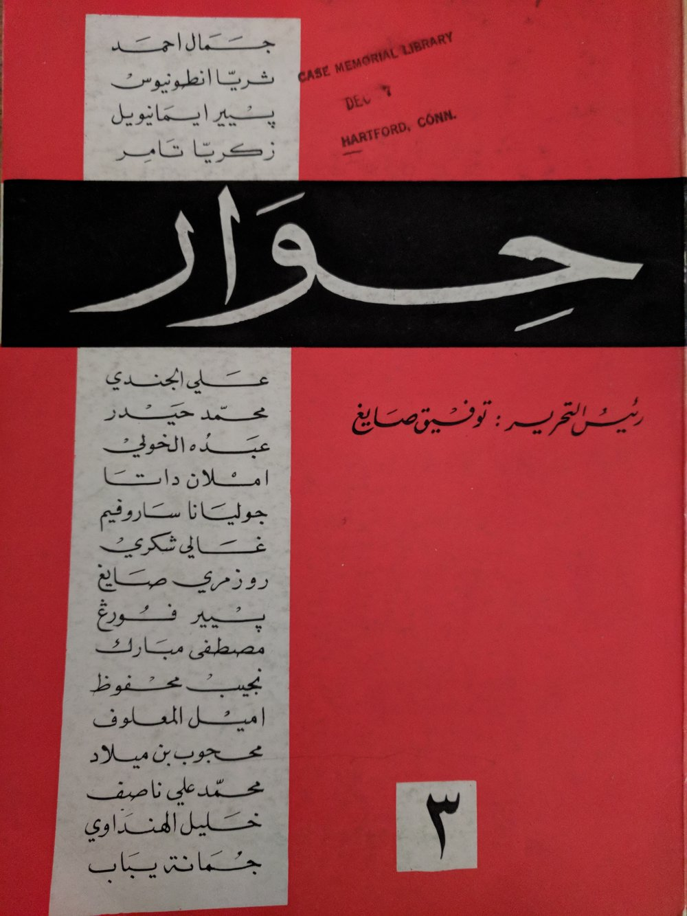 Issue 3 of Ḥiwār.