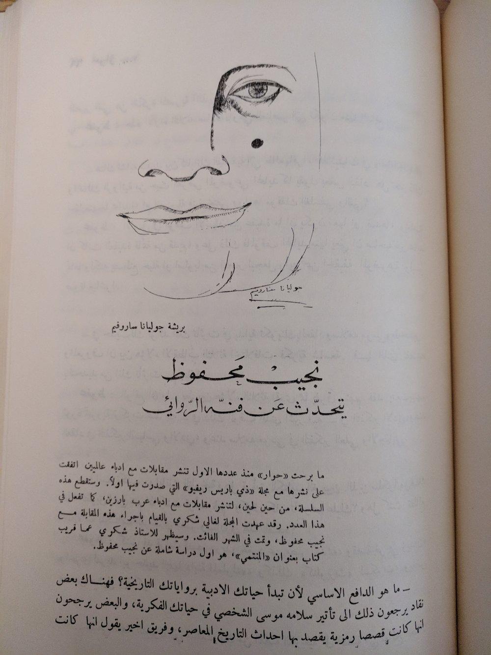 From  Ḥiwār  no. 3  Juliana Seraphim (1934-2005), a Palestinian artist born in Jaffa.