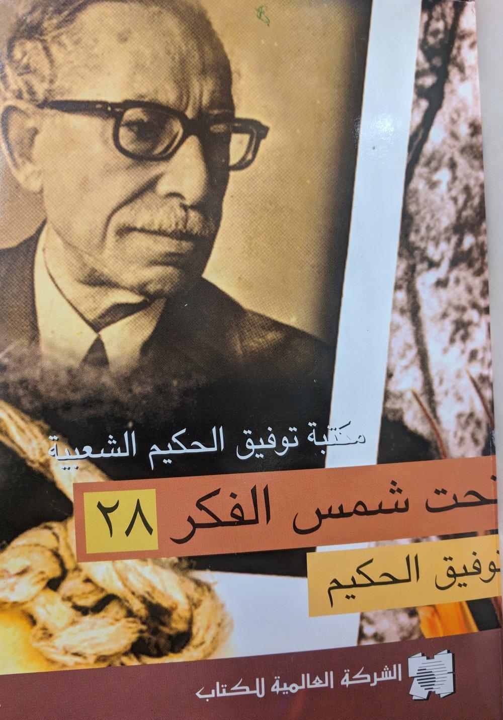 Bayrūt : al-Sharikah al-ʻĀlamiyyah li-l-Kitāb, 1991